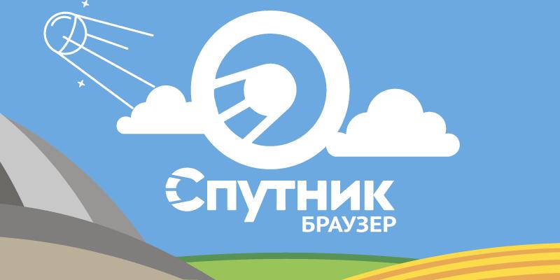 логотип браузера спутник