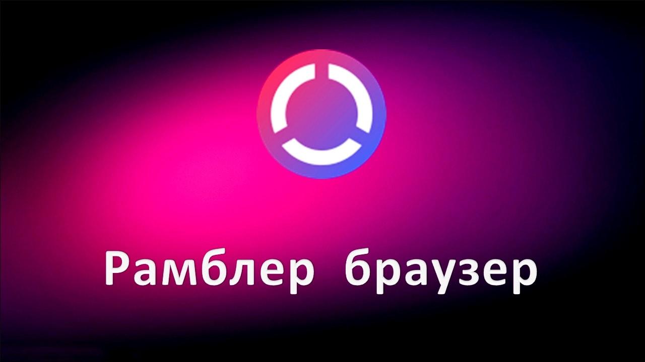 логотип браузера от Раблер