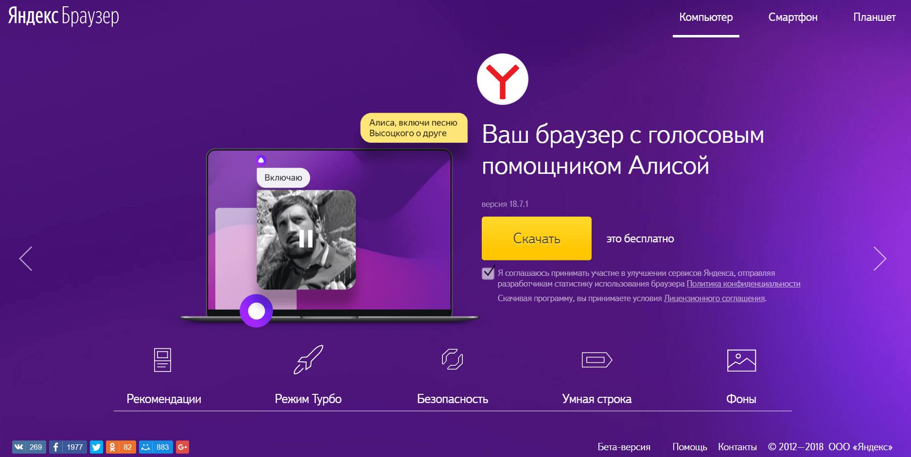Яндекс браузер официальный сайт