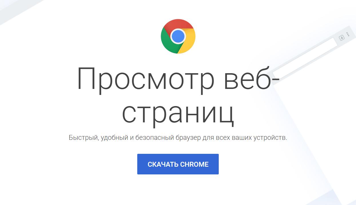 гугл хром официальный сайт