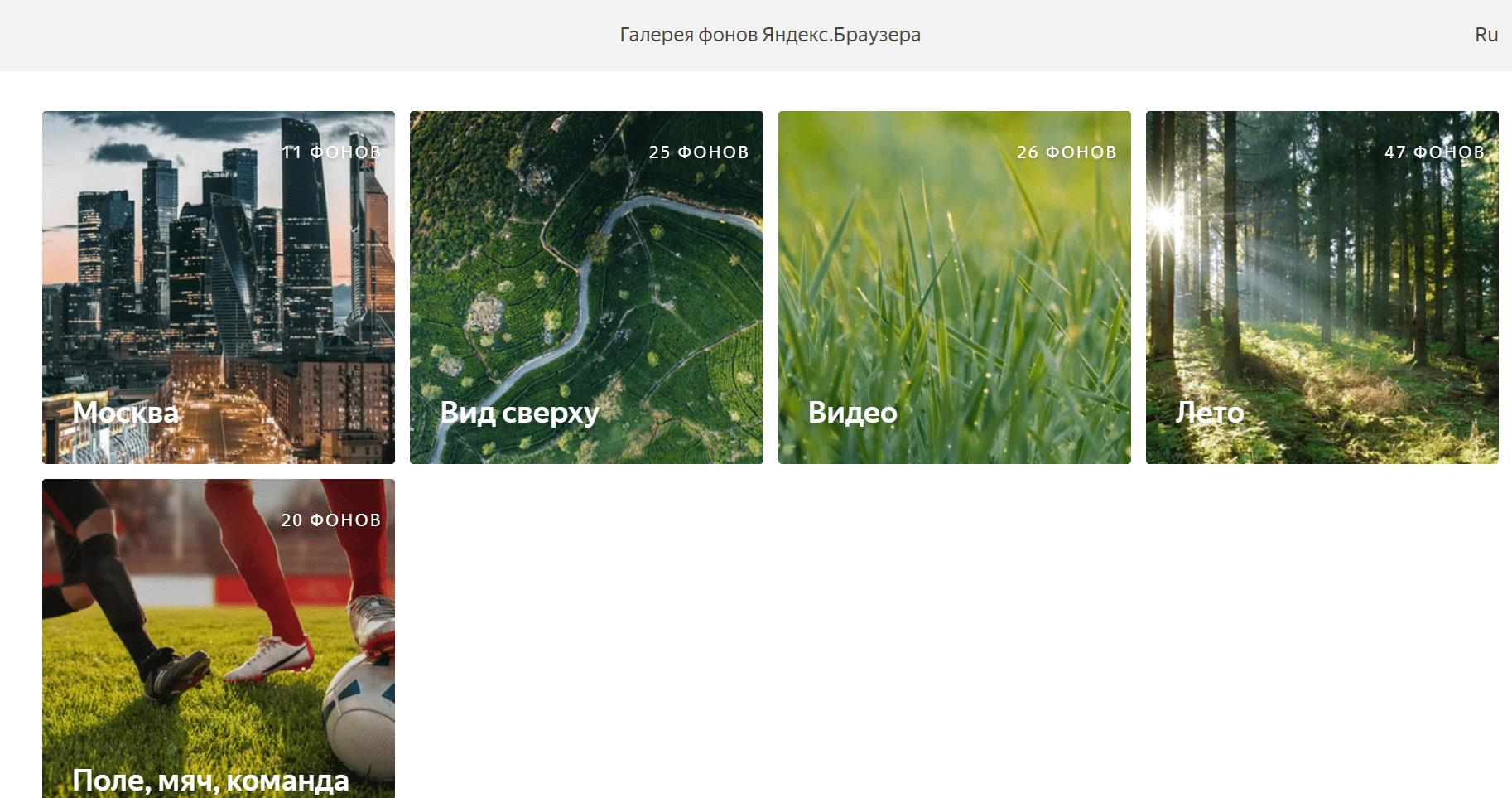 гелерея фонов в яндекс браузере