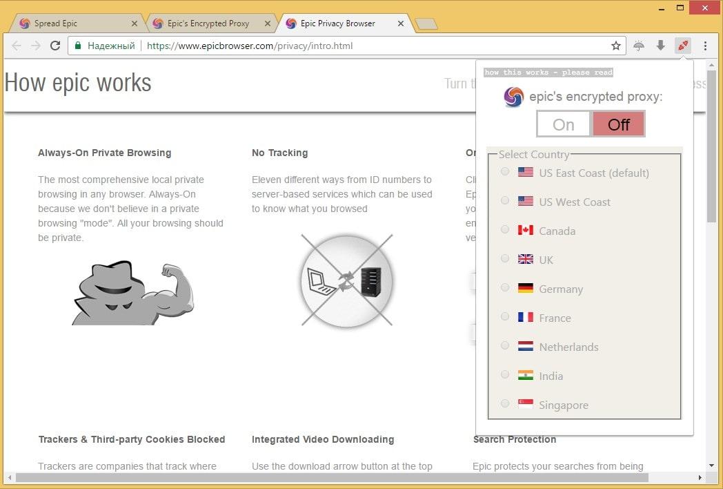 Возможности программы epic privacy browser
