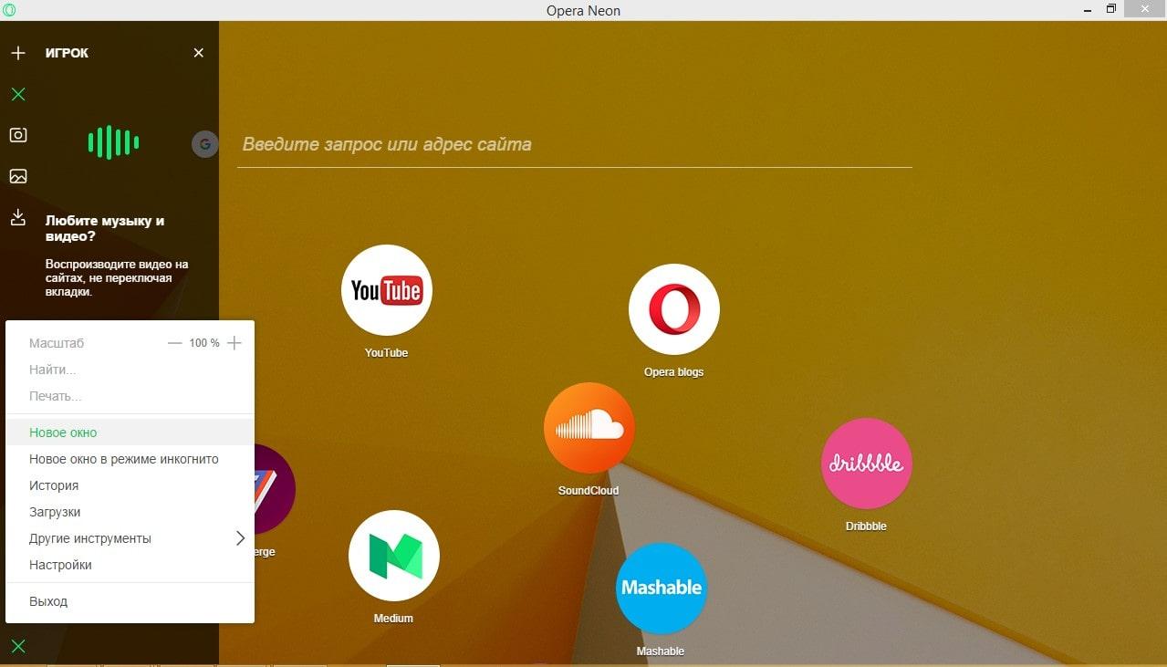 Настройки программы Opera Neon