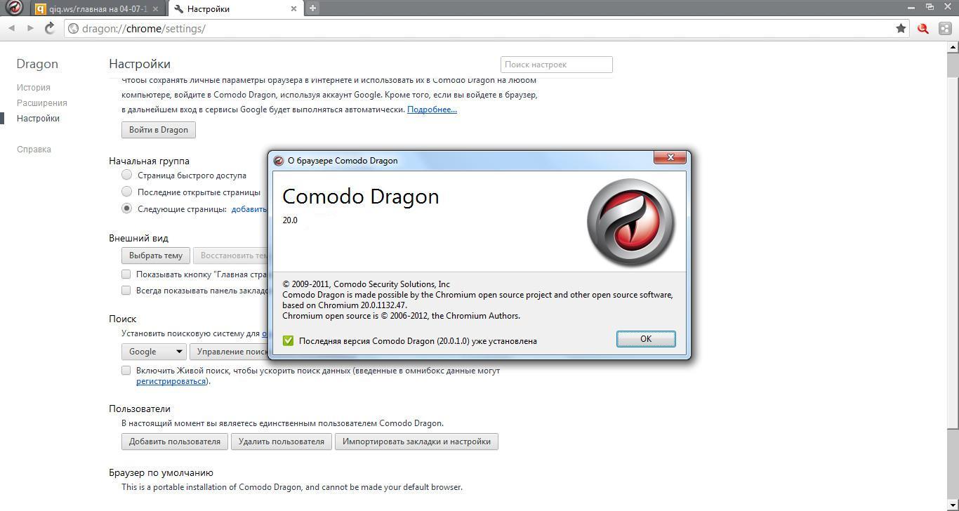 comodo-dragon-1
